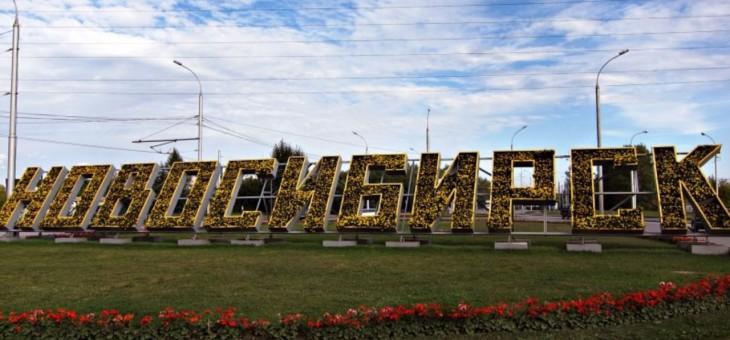г. Новосибирск  16-17 октября  2017г. «Взаимоотношения организации ВКХ с абонентами в 2017-2018 гг.»